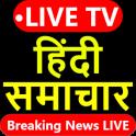 Hindi News Live TV 24x7 - Hindi News TV LIVE