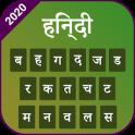 Hindi Keyboard: Hindi English Keyboard Language