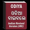 Odiya Bible (ଓଡିଆ ବାଇବେଲ)