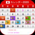 Japan Calendar 2020