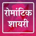 Hindi Romantic Shayari 2020 - प्यार इश्क लव शायरी