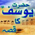 Qissa Hazrat Yousuf (A.S) Urdu