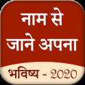 Name Se Jane Apna Bhavishay (2020)
