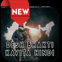 Desh bhakti Kavita Hindi