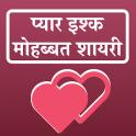 Pyar Ishq Mohbbat Shayari प्यार इश्क मोहब्बत शायरी