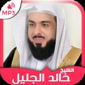 Holy Quran by Khalid Al Jalil Quran mp3 downloader