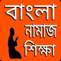 বাংলা নামাজ শিক্ষা