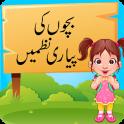 Bachon ki Piyari Nazmain: Urdu Poems for Kids