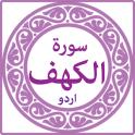 Surah Kahf with mp3
