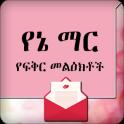 Yane Mar Ethiopia SMS Amharic Love SMS