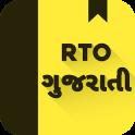 RTO Exam Gujarati