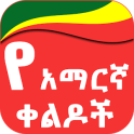 Amharic Jokes የአማርኛ ቀልዶች