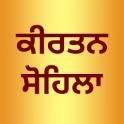 Kirtan Sohila Path Audio