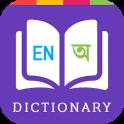 E2B Dictionary Offline