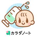 ワクチンノート-赤ちゃんの予防接種スケジュールをかんたん管理-