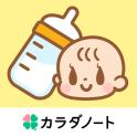 授乳ノート 新生児からの育児記録!赤ちゃんのお世話を家族と共有♪