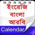 Calendar (EN,BN,AR) ক্যালেন্ডার -ইংরেজি,বাংলা,আরবি