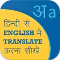 Hindi English Translation, English Speaking Course