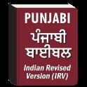 Punjabi Bible (ਪੰਜਾਬੀ ਬਾਈਬਲ)