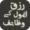 Rizq k Anmol Wazaif