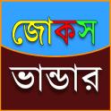 Jokes 3500+ বাংলা জোকস