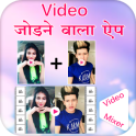 Video Jodne Ka App