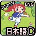 Japanese Words (D)