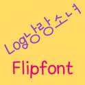 LogSweetGirl Korean FlipFont