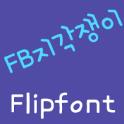 FB지각쟁이 FlipFont