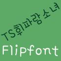 TSWhistleGirl Korean FlipFont