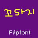 SJCoragi™ Korean Flipfont