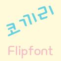 MDElephant ™ Korean Flipfont
