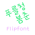 GFYouth™ Korean Flipfont
