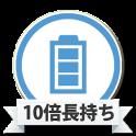 Kawaii Battery Saver Simple