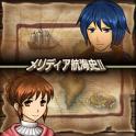 交易RPG メリディア航海史Ⅱ