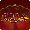 Hisnul Muslim - Arabic English