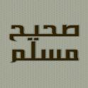 مختصر صحيح مسلم - كتاب صوتي