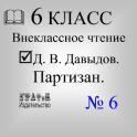 Книга Д.В. Давыдов. Партизан.