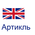 Артикли в английском языке 10