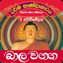 Dhammapada Sinhala,Bāla-5