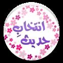 Intekhab Hadith Urdu