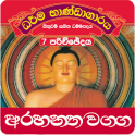 Dhammapada Sinhala,Arahanta-7