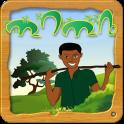 Amharic Ethiopian Game ጢባጢቤ