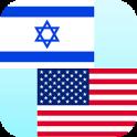 иврит переводчик