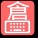 Cangjie keyboard