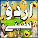 Urdu Lateefay Urdu Jokes 2017