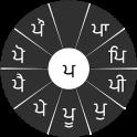 Swarachakra Punjabi Keyboard