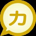 Katakana to Kanji MessagEase