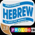 HEBREW – phrase guide for En
