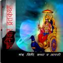Shaniwar Vrath Katha